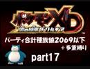ポケモンXD実況 part17【ノンケ冒険記★合計種族値2069以下+多重縛り】
