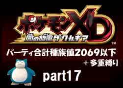 ポケモンXD実況 part17【ノンケ冒険記★合