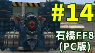 石橋を叩いてFF8(PC版)を初見プレイ part14
