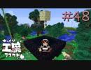 ゆっくり工魔クラフトS6 Part48【minecraft1.12.2】0215