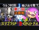 【第二回】スマブラSP CPUトナメ実況【決勝戦】