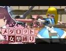 メダロッターきりたん『女型メダロット縛りプレイ』#10【メダ8・ローレル戦】