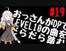 【VOICEROID実況】おっさんがDPでLEVEL10の曲をだらだら踏む【DDR A】#19