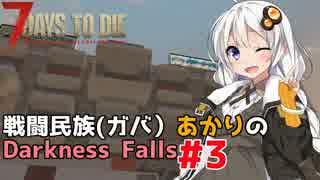 【7 Days to Die】戦闘民族(ガバ)あかりのDarknessFalls #3【MOD】【VOICEROID 実況】