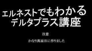 デルタプラスオンライン ~エルネストでもわかるデルタプラス講座~