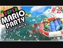 【4人実況】戦犯だらけのリバーサバイバル #2【スーパーマリオパーティ】
