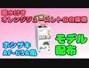 【MMD-OMF9】噴水付きオレンジジュースレトロ自販機(ホシザキAF-63A風)【モデル配布あり】