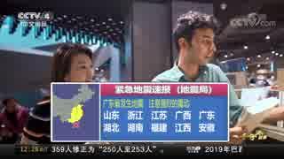 もしも中国が緊急地震速報を導入したら【