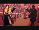 【MMD刀剣乱舞】帝国少女【蜻蛉切/御手杵】