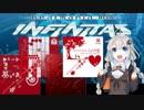 【beatmaniaIIDX INFINITAS x VOICEROID】DP十段が中伝を目指して part 5