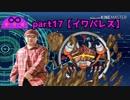 【ポケモンUSM】∞・影対放part17【イワパレス】