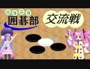【vs宇宙コアさん】ニコニコ囲碁部交流戦!