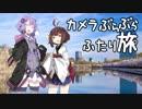 カメラぶらぶらふたり旅 part.7~大阪城公園の桜【結月ゆかり】