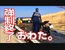 【モトブログ】人生初レッカー【CBR250RR】