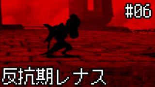 【VP】反抗期レナス -Chapter06-【ゆっく