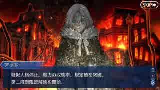 Fate/Grand Orderを実況プレイ レディ・ライネスの事件簿編 part8