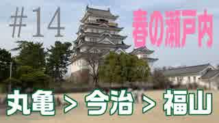 丸亀城から福山城へ!そして第四の制約が急襲する【1位に入れない日本縦断#14】