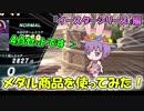 【QMAXV】ミューと協力賢者を目指す ~12限目~【kohnataシリーズ】