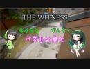 【THE WITNESS】セイカとずん子とパズルの島と part7