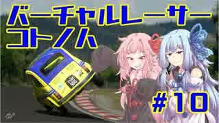 【GTSPORT】バーチャルレーサーコトノハ