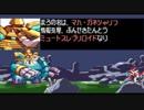 【ロックマンゼロ】紅き英雄の物語 実況Part2