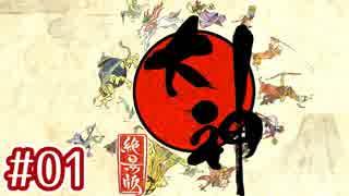 #01【大神 絶景版】ちょっと神絵師になってくる【実況プレイ】