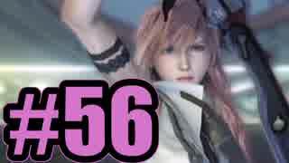 【実況】最終決戦ゆくぞー!【FF13】#56