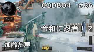 【Call of Duty: Black Ops 4 ♯36】加齢た声でゲームを実況~令和に忍者!?~