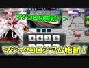 【QMAXV】ミューと協力賢者を目指す ~13限目~【kohnataシリーズ】