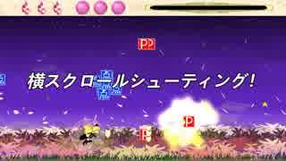 魔法少女ルーミアNANOKA-ゲーム紹介