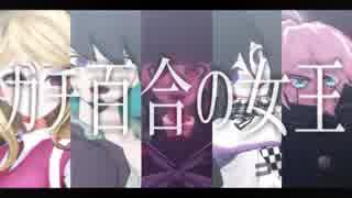 【ダンガンロンパMMD】V3 16人でガチ百合の女王