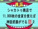 【黒い砂漠モバイル】シャカトゥ商店で11000枚の金貨を使えば神話装備がでる説を検証してみた第2弾wwwwwwwwwwww