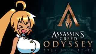 【ゆっくり実況プレイ】雛と遊ぶ Assassin's Creed Odyssey 12