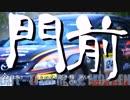 """[PV] 2019 全日本ダートトライアル選手権 第5戦 """"ダートスプリント in 門前"""""""