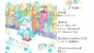 【例大祭16】新譜:置傘アドレセンス