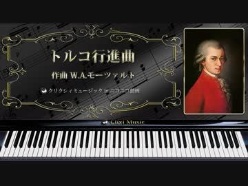 モーツアルト : トルコ行進曲【01_楽譜と鍵盤付きクラシックのピアノ名曲】