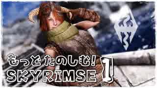 脳筋ドバ子の「もっど楽しむスカイリムの旅」- PC版SkyrimSE - #1