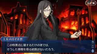 Fate/Grand Orderを実況プレイ レディ・ライネスの事件簿編 part9