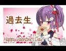 【会員限定】過去生!/バレンタイン雑談配信!どうでもいいけど◯◯◯◯たべたい【子兎音の開運生放送】