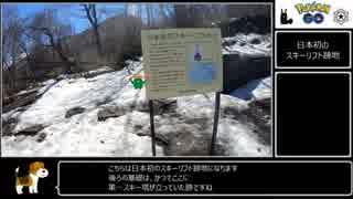 【ゆっくり】Pokémon GO RTA 藻岩山 01:20:22【北海道】