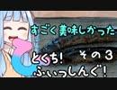 【琴葉週末】ひとくちふぃっしんぐ!まとめの3!【釣行記】