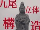 【結月ゆかり】九尾立体構造【オriぢ繝翫Ν邨よ忰髻ウ讌ス縲