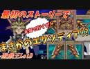 【遊戯王LotD】デッキも手札も終わってる 海馬VS闇遊戯【初心...