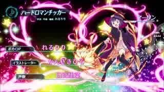 【エンプリ】01 ハードロマンチッカー