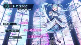 【エンプリ】02 トビラシア