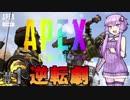 【ApexLegends】結月ゆかりのAPEX伝記 #1【VOICEROID実況】
