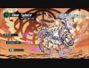 【エンプリ】18 Gear Sphere