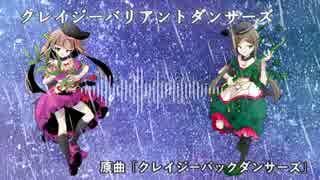 【東方自作アレンジ】クレイジーバリアントダンサーズ(原曲:クレイジーバックダンサーズ)