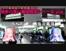 【コロ葉姉妹の鉄旅実況15】大宮→海浜幕張 (効率の悪い乗換検索シリーズ2)