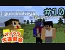 チキチキマイクラ大運動会 Part10【ゆっくり実況】